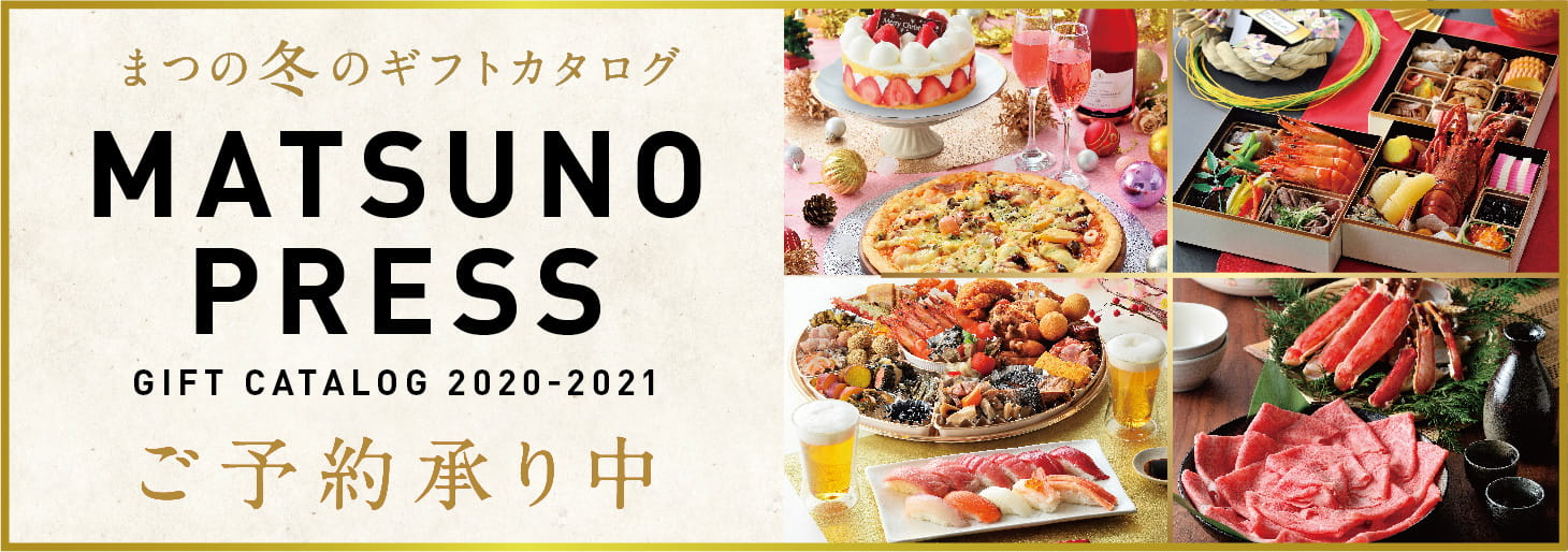 MATSUNO PRESS 2020