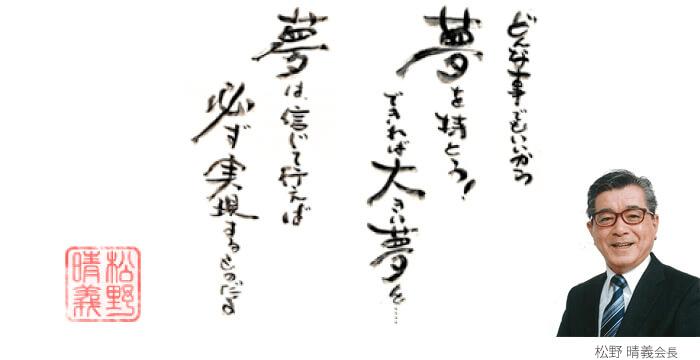 松野晴義会長
